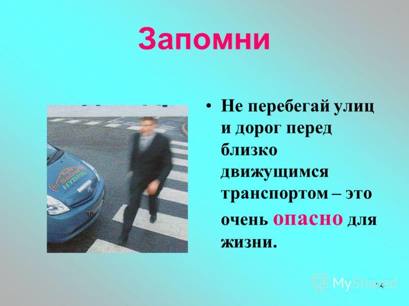 14 Запомни Не перебегай улиц и дорог перед близко движущимся транспортом – это очень опасно для жизни.