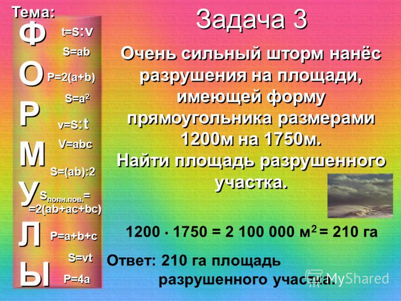 ФОРМУЛЫФОРМУЛЫ ФОРМУЛЫФОРМУЛЫ Тема: Задача 2 Аквариум с золотистым водорослями хризофатами, имеющий форму прямоугольного параллелепипеда размеры которого 5 дм, 6 дм и 10 дм, заполнен на 2/3 водой. Сколько литров воды в аквариуме? 1). 5 6 10 = 300 дм