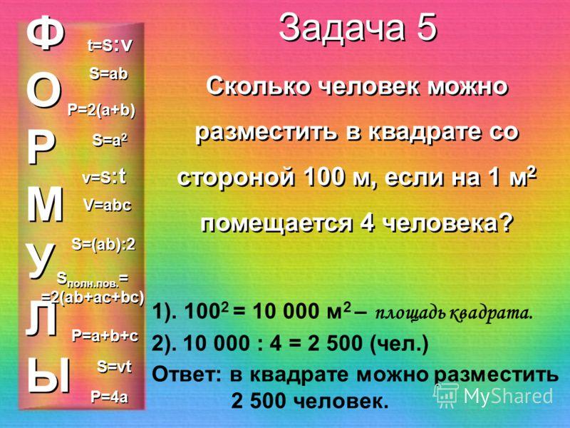 ФОРМУЛЫФОРМУЛЫ ФОРМУЛЫФОРМУЛЫ Тема: Задача 4 Автомобиль «Рено» за 3 часа может проехать 360 км. Бескрылая птица страус – лучший бегун в мире - развивает скорость до 120 км/ч. Сравните скорости страуса и автомобиля. Автомобиль «Рено» за 3 часа может п