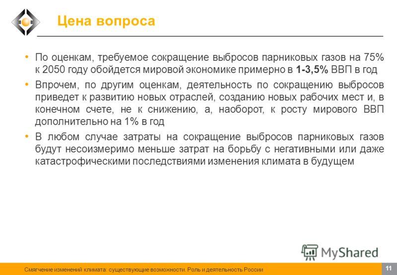 Смягчение изменений климата: существующие возможности. Роль и деятельность России 10 Движущие силы и факторы Значительный потенциал сокращений выбросов связан также с лесо- и землепользованием. Сегодня почти 20% мировых выбросов углекислого газа (8 Г
