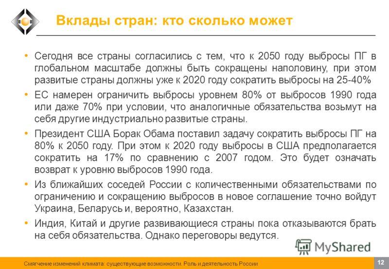 Смягчение изменений климата: существующие возможности. Роль и деятельность России 11 Цена вопроса По оценкам, требуемое сокращение выбросов парниковых газов на 75% к 2050 году обойдется мировой экономике примерно в 1-3,5% ВВП в год Впрочем, по другим