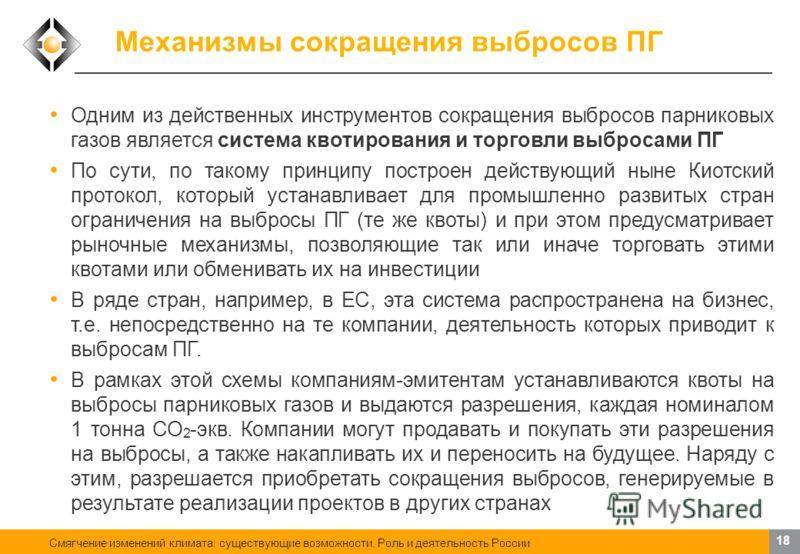 Смягчение изменений климата: существующие возможности. Роль и деятельность России 17 А что же мы? В заявлении российской делегации на 14-ой Конференция сторон Рамочной конвенции ООН об изменении климата в г.Познани в декабре 2008 г. прозвучало, что Р