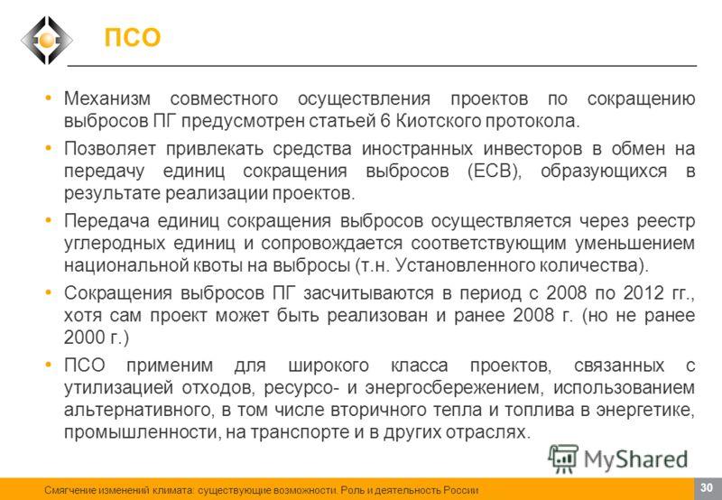 Смягчение изменений климата: существующие возможности. Роль и деятельность России 29 Углеродные цены в ЕСТВ: прогноз Прогноз на 2010 год Прогноз на 2020 год Источник: Point Carbon, 2009.