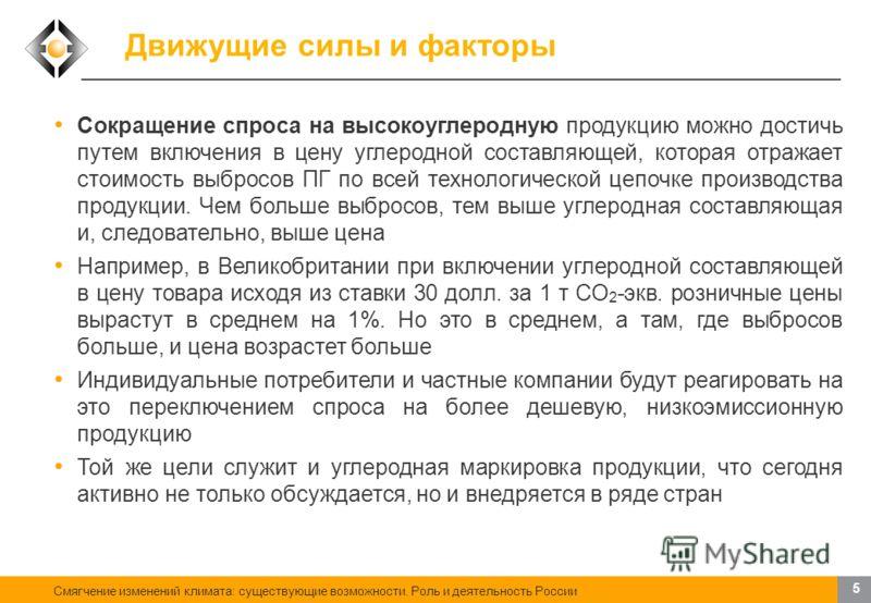 Смягчение изменений климата: существующие возможности. Роль и деятельность России 4 Движущие силы и факторы Основными движущими силами перехода к новой модели экономики могут и должны стать сокращение спроса на углеродоинтенсивную продукцию со сторон