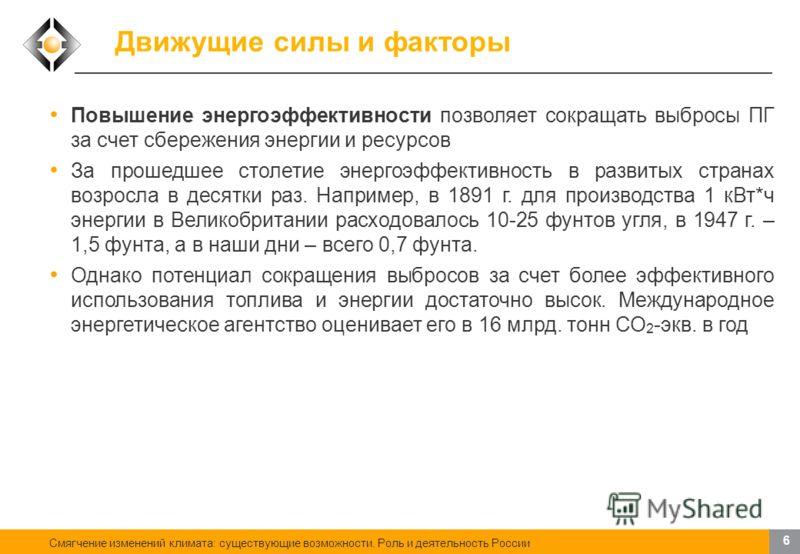 Смягчение изменений климата: существующие возможности. Роль и деятельность России 5 Движущие силы и факторы Сокращение спроса на высокоуглеродную продукцию можно достичь путем включения в цену углеродной составляющей, которая отражает стоимость выбро