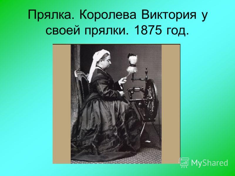 Прялка. Королева Виктория у своей прялки. 1875 год.