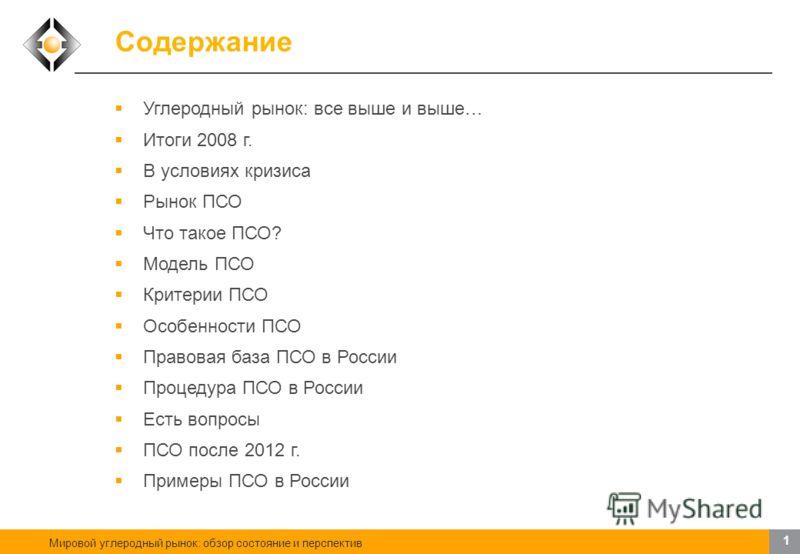 ЦЭИ Мировой углеродный рынок: обзор состояния и перспектив Москва, ГУ–ВШЭ, 27-28 января 2009 г. Михаил Юлкин