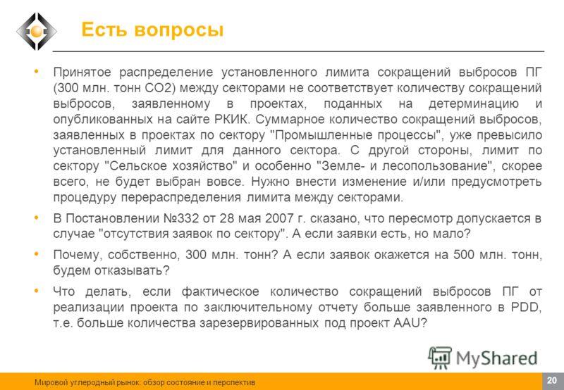 Мировой углеродный рынок: обзор состояние и перспектив 19 Процедура ПСО в России (продолжение) По состоянию на 26 декабря 2008 г. на утверждение в МЭР подан 31 проект общим объемом 85 млн. тонн CO 2 -экв., в том числе российскими компаниями – 11 прое
