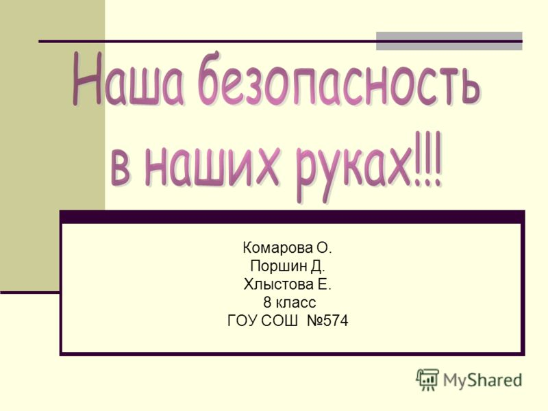 Комарова О. Поршин Д. Хлыстова Е. 8 класс ГОУ СОШ 574