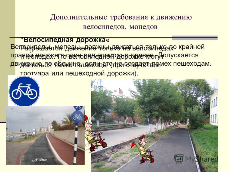 Дополнительные требования к движению велосипедов, мопедов Велосипеды, мопеды, должны двигаться только по крайней правой полосе в один ряд возможно правее. Допускается движение по обочине, если это не создает помех пешеходам.