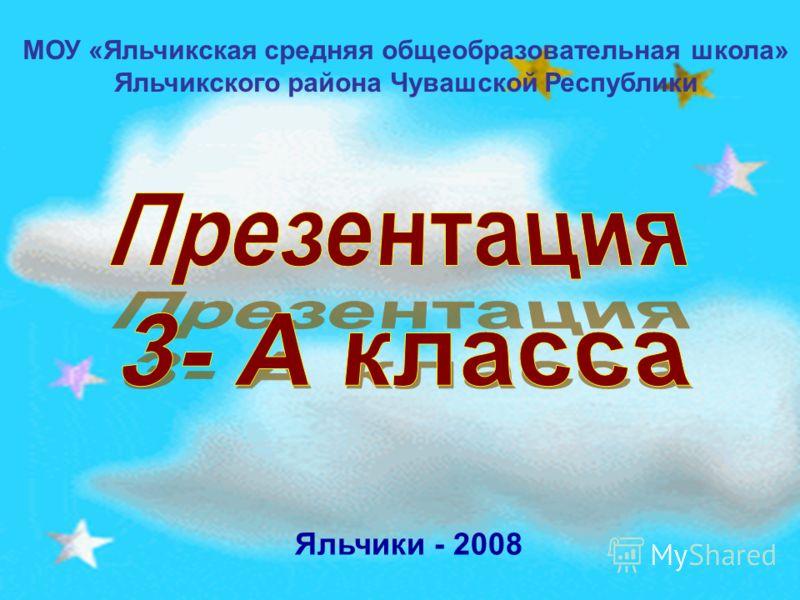 МОУ «Яльчикская средняя общеобразовательная школа» Яльчикского района Чувашской Республики Яльчики - 2008