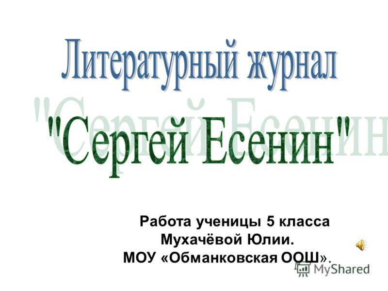 Работа ученицы 5 класса Мухачёвой Юлии. МОУ «Обманковская ООШ».