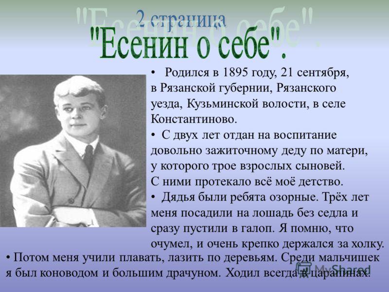 Родился в 1895 году, 21 сентября, в Рязанской губернии, Рязанского уезда, Кузьминской волости, в селе Константиново. С двух лет отдан на воспитание довольно зажиточному деду по матери, у которого трое взрослых сыновей. С ними протекало всё моё детств