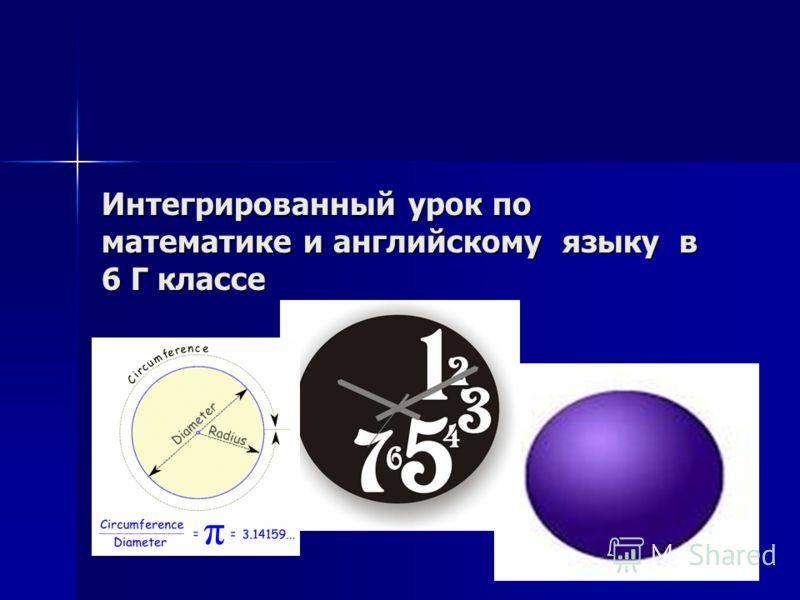 Интегрированный урок по математике и английскому языку в 6 Г классе