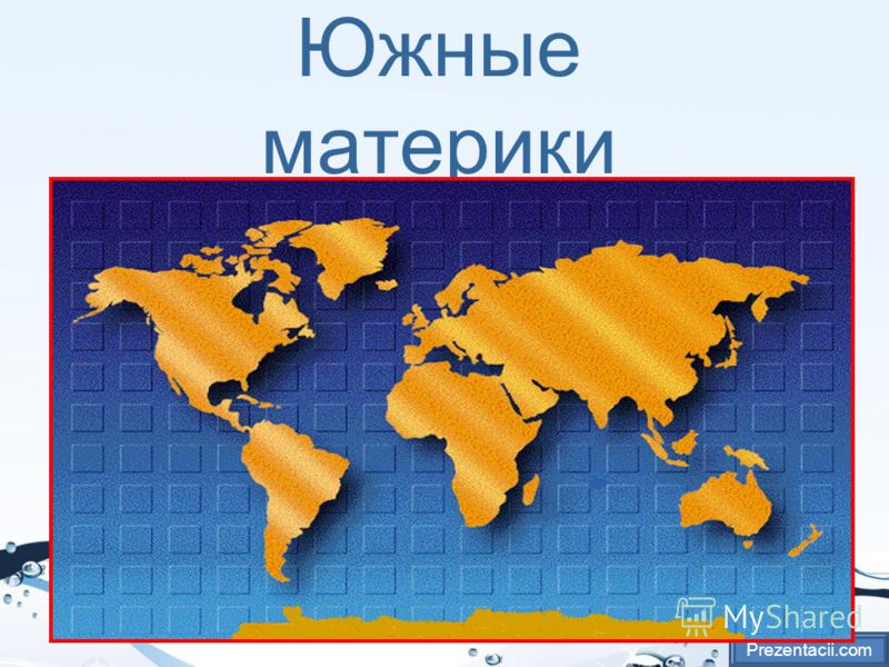 Южные материки Prezentacii.com