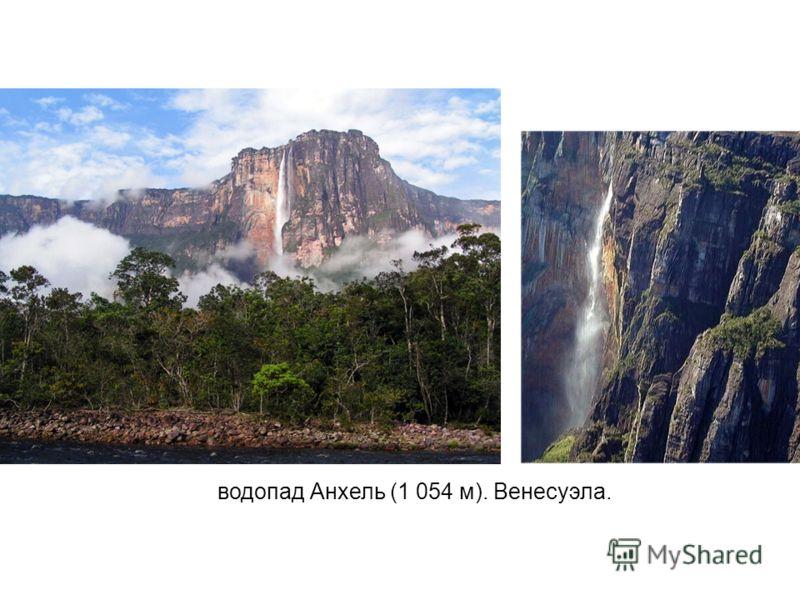 водопад Анхель (1 054 м). Венесуэла.