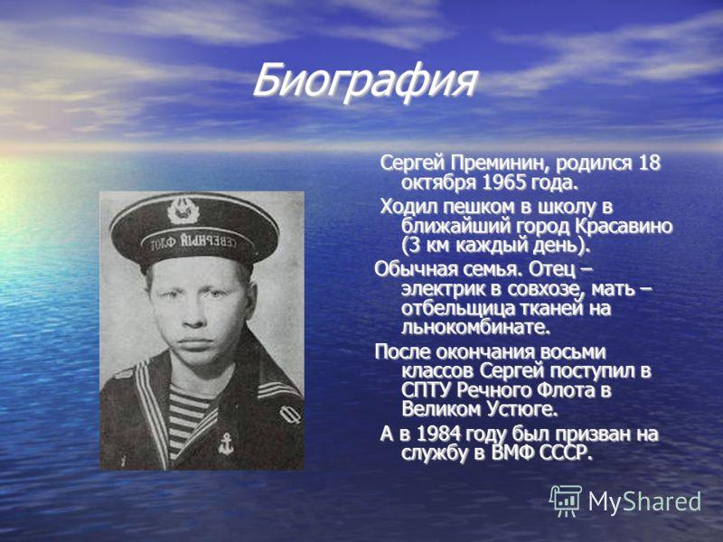 Биография Сергей Преминин, родился 18 октября 1965 года. Сергей Преминин, родился 18 октября 1965 года. Ходил пешком в школу в ближайший город Красавино (3 км каждый день). Ходил пешком в школу в ближайший город Красавино (3 км каждый день). Обычная