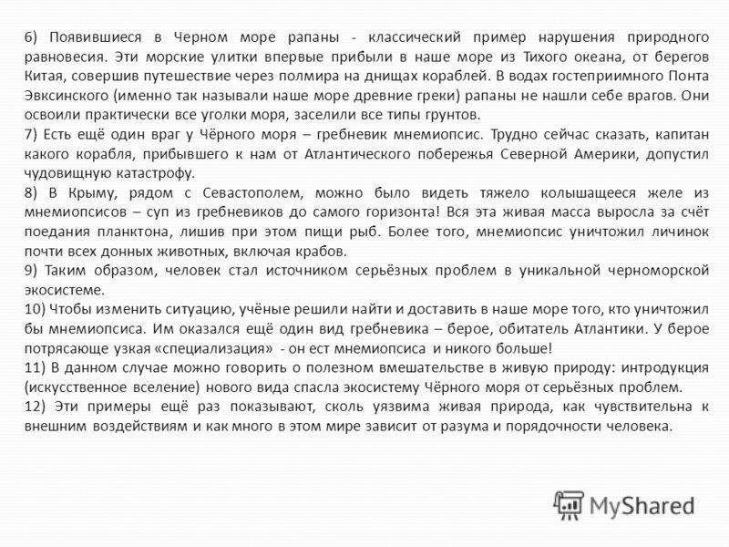 6) Появившиеся в Черном море рапаны - классический пример нарушения природного равновесия. Эти морские улитки впервые прибыли в наше море из Тихого океана, от берегов Китая, совершив путешествие через полмира на днищах кораблей. В водах гостеприимног