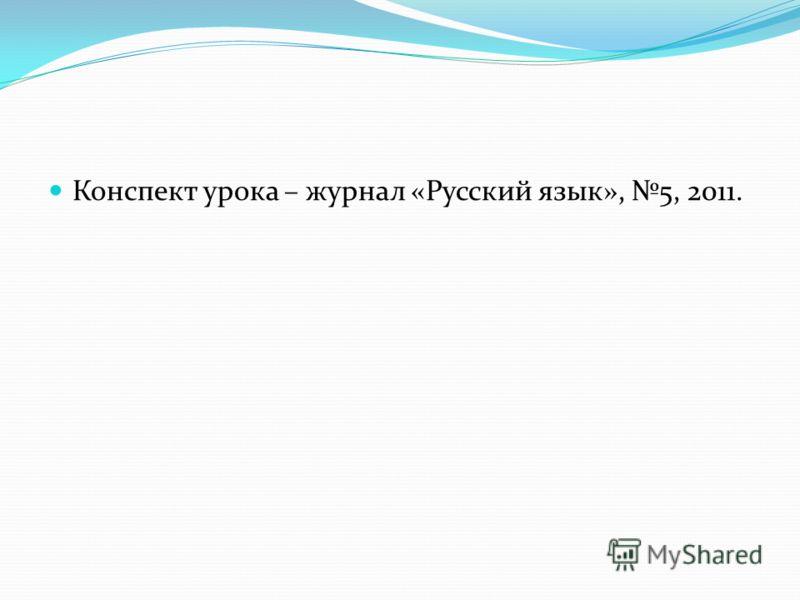 Конспект урока – журнал «Русский язык», 5, 2011.