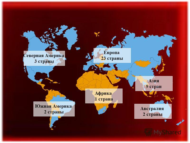 Африка 1 страна Австралия 2 страны Азия 9 стран Европа 23 страны Северная Америка 3 страны Южная Америка 2 страны