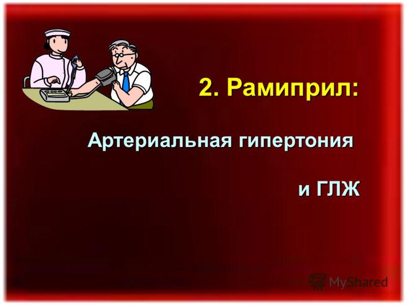 2. Рамиприл: Артериальная гипертония и ГЛЖ