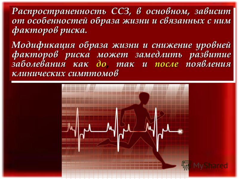 Распространенность ССЗ, в основном, зависит от особенностей образа жизни и связанных с ним факторов риска. Модификация образа жизни и снижение уровней факторов риска может замедлить развитие заболевания как до, так и после появления клинических симпт