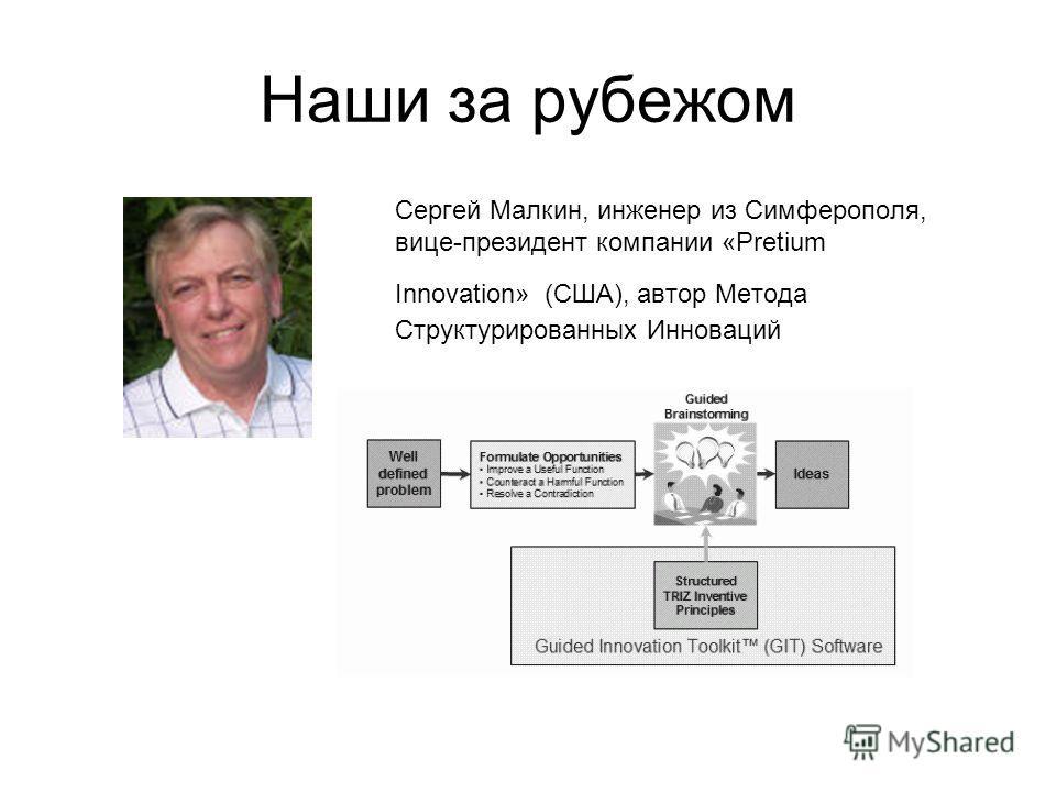 Наши за рубежом Сергей Малкин, инженер из Симферополя, вице-президент компании «Pretium Innovation» (США), автор Метода Структурированных Инноваций
