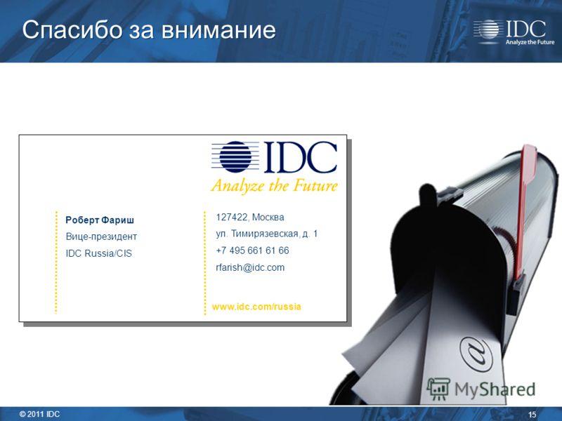 15 © 2011 IDC Спасибо за внимание 127422, Москва ул. Тимирязевская, д. 1 +7 495 661 61 66 rfarish@idc.com Роберт Фариш Вице-президент IDC Russia/CIS www.idc.com/russia