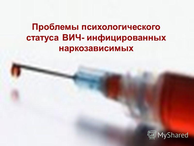 Проблемы психологического статуса ВИЧ- инфицированных наркозависимых