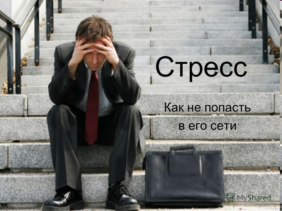 Стресс Как не попасть в его сети