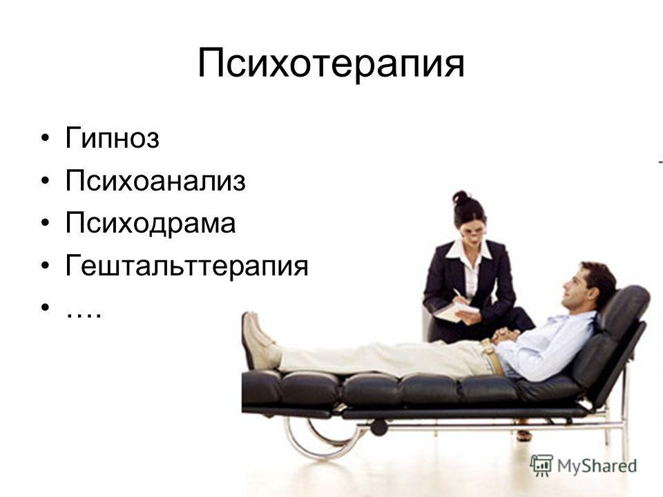 Психотерапия Гипноз Психоанализ Психодрама Гештальттерапия ….