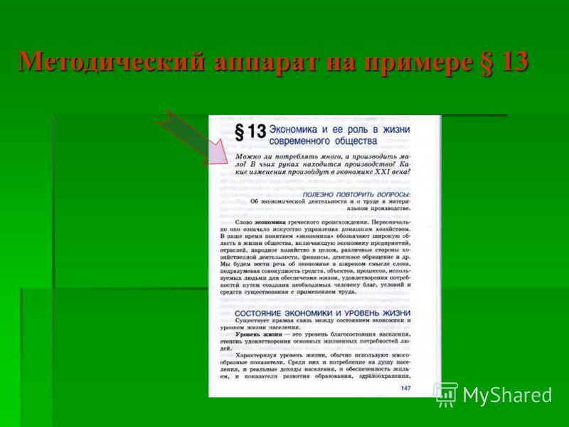Методический аппарат на примере § 13