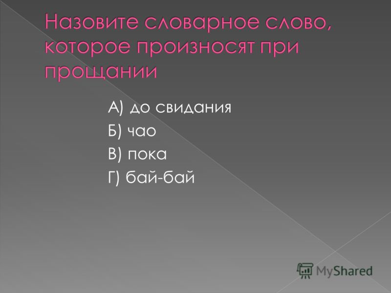 А) до свидания Б) чао В) пока Г) бай-бай