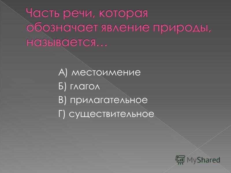 А) местоимение Б) глагол В) прилагательное Г) существительное
