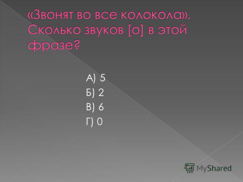 А) 5 Б) 2 В) 6 Г) 0
