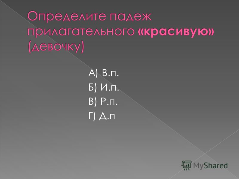 А) В.п. Б) И.п. В) Р.п. Г) Д.п