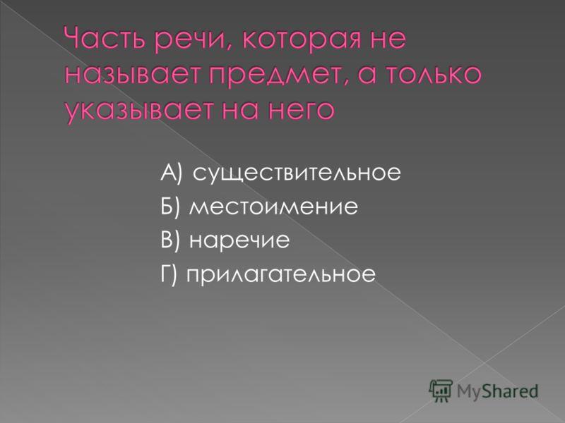 А) существительное Б) местоимение В) наречие Г) прилагательное