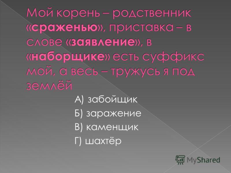 А) забойщик Б) заражение В) каменщик Г) шахтёр