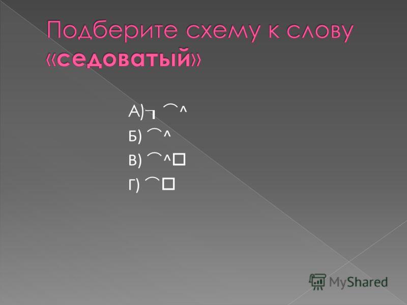 А) ^ Б) ^ В) ^ Г)