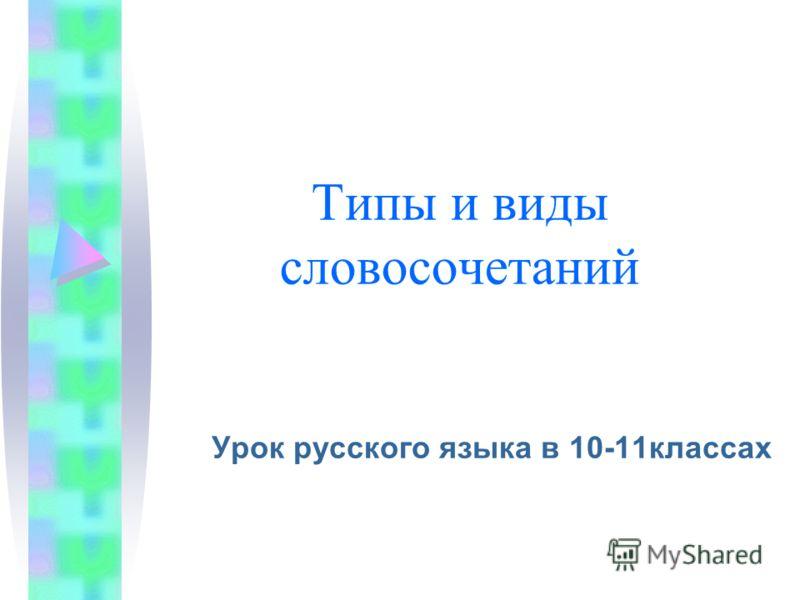 Типы и виды словосочетаний Урок русского языка в 10-11классах