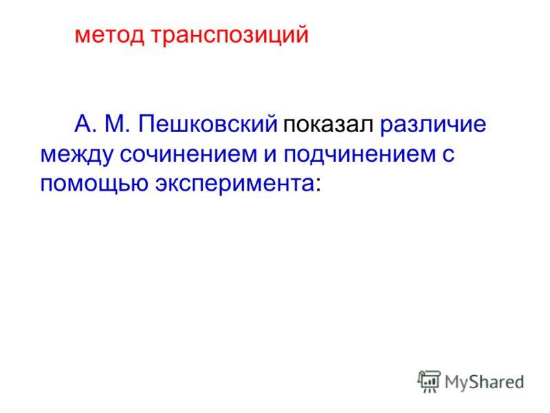 метод транспозиций А. М. Пешковский показал различие между сочинением и подчинением с помощью эксперимента: