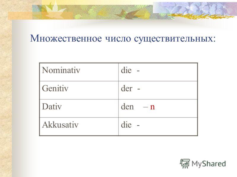 Множественное число существительных: Nominativdie - Genitivder - Dativden – n Akkusativdie -