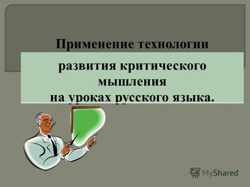 Применение технологии развития критического мышления на уроках русского языка.