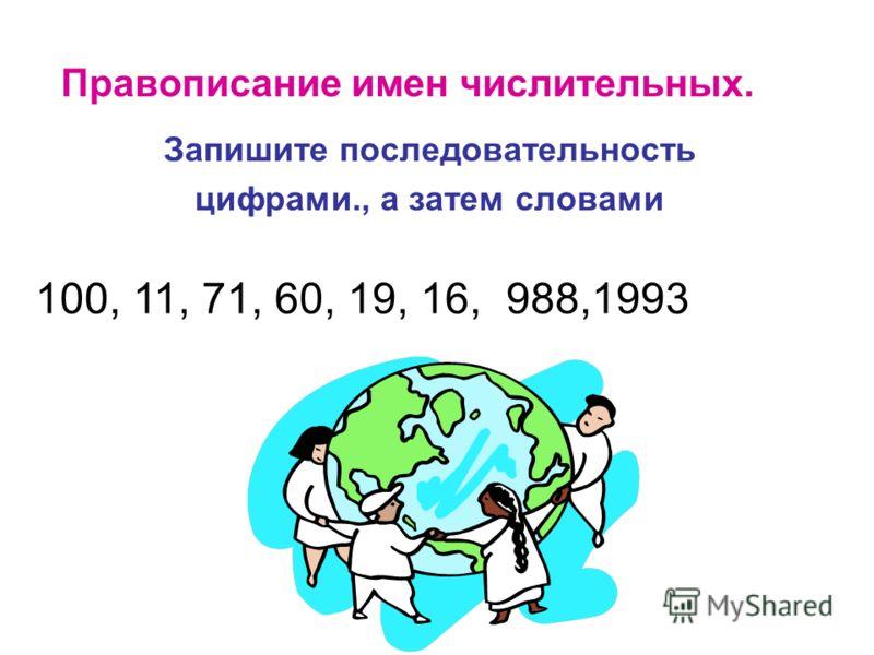 Проверка восемнадцать учеников пятнадцать тетрадей пятьдесят книг четыреста восемьдесят экземпляров четырнадцать парт восемьсот километров