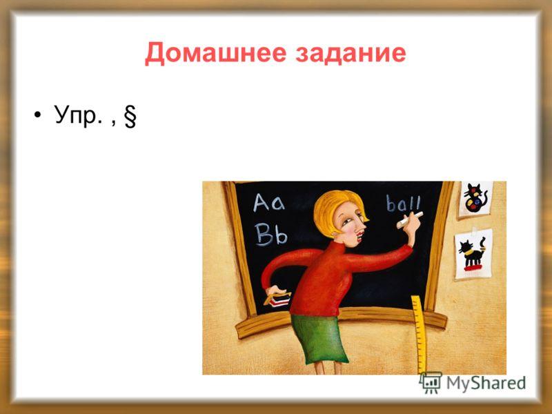 Домашнее задание Упр., §