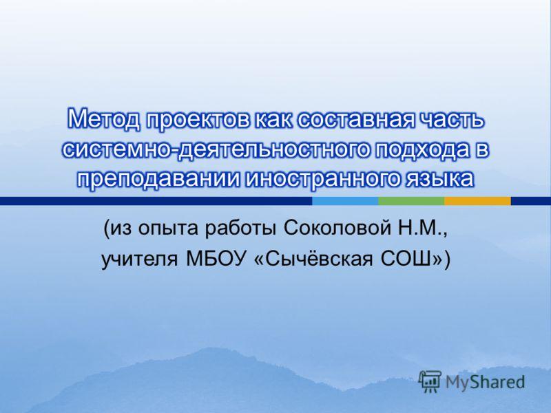 ( из опыта работы Соколовой Н. М., учителя МБОУ « Сычёвская СОШ »)
