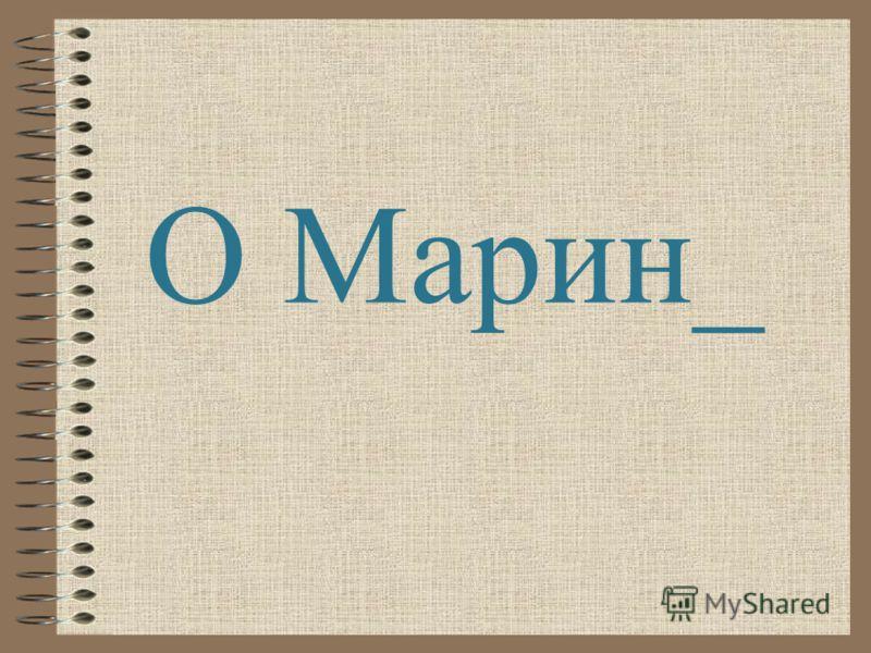О Марин_