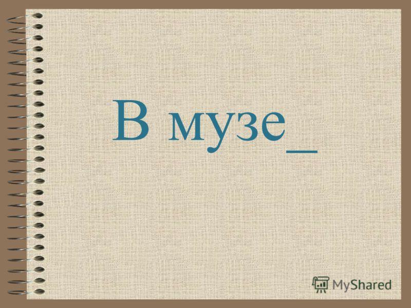 В музе_