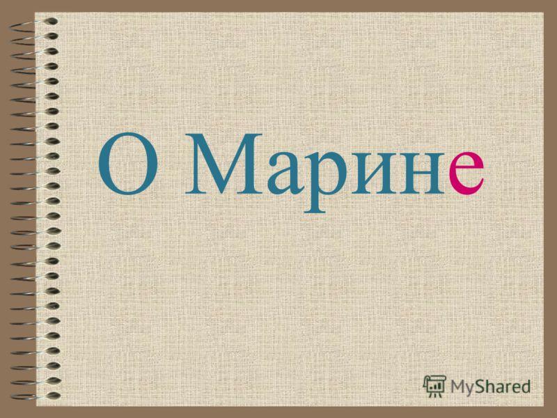 О Марине