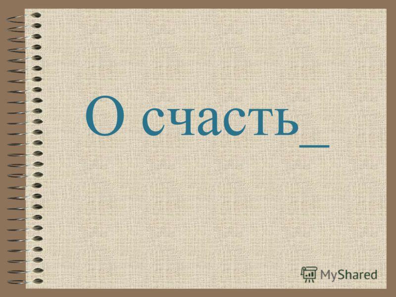 О счасть_